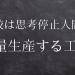 日本の学校は、思考停止人間を大量に生み出してる。僕もその1人だった。